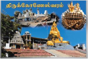 Thirukoneswaram